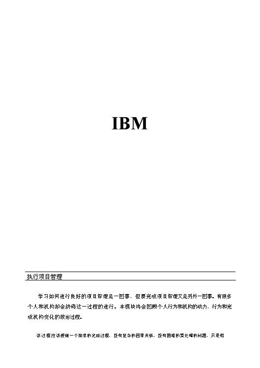 -IBM如何执行项目管理