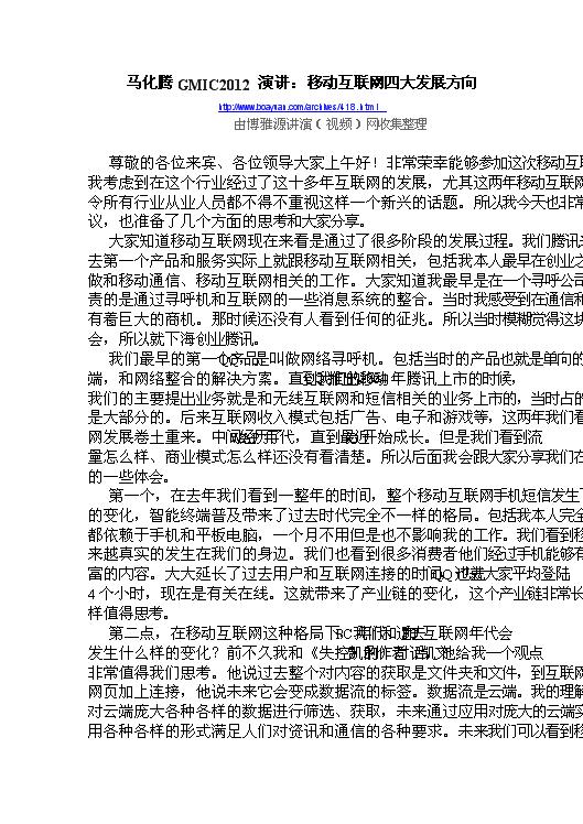 -移动互联网四大发展方向.doc