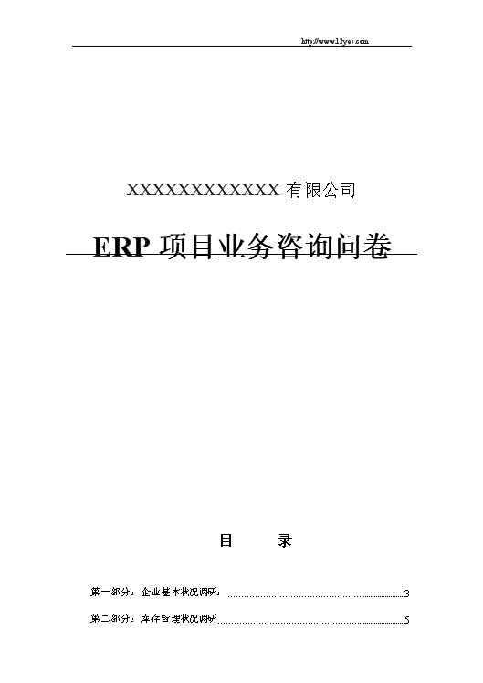 -ERP系统调研问卷