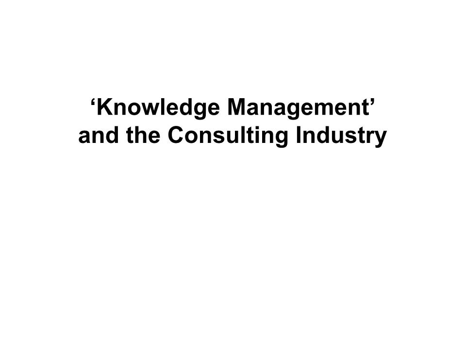 -咨询公司知识管理