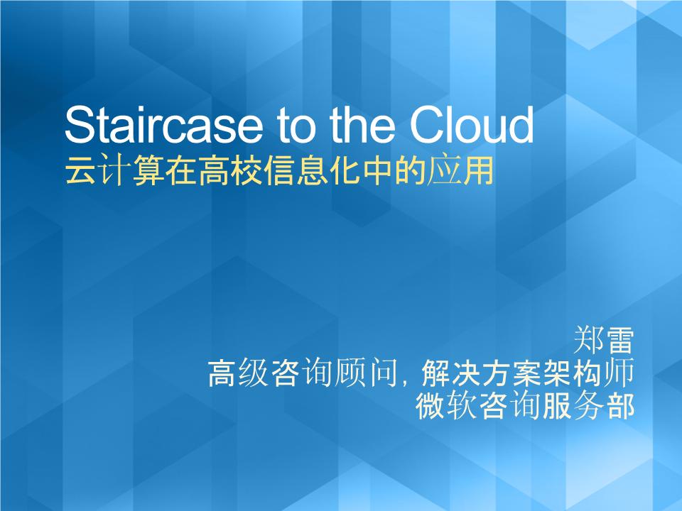 -微软-云计算在教育中的运用