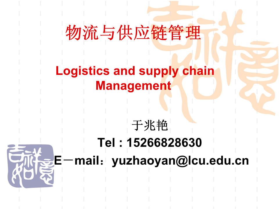 -供应链管理环境下的采购管理