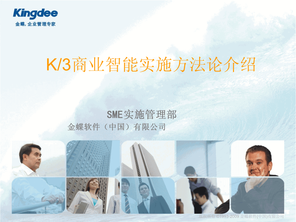 -K3商业智能实施方法论介绍