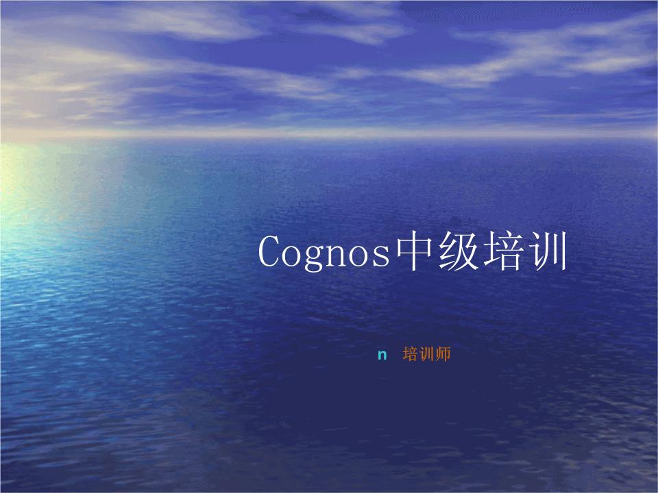 -Cognos中级培训教程