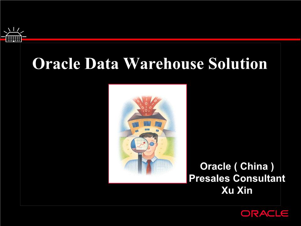 -数据仓库解决方案