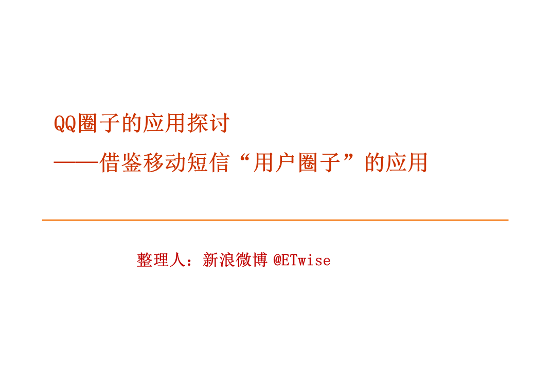 -QQ圈子的应用探讨