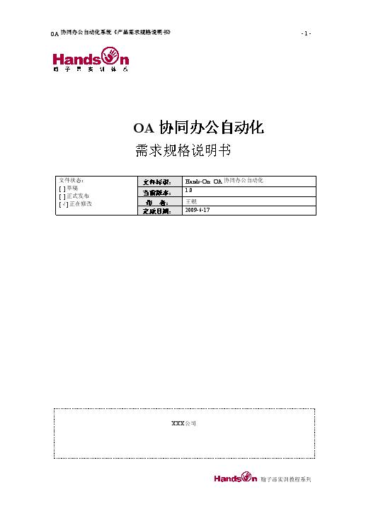 -OA办公自动化需求规格说明书