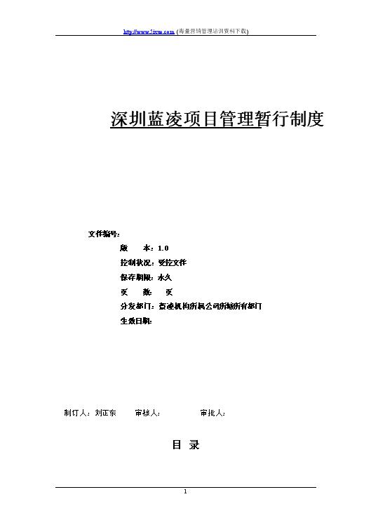 -深圳蓝凌项目管理暂行制度