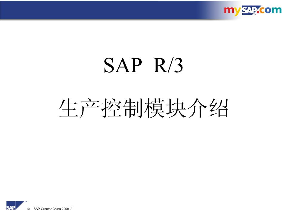 -SAP生产控制模块介绍