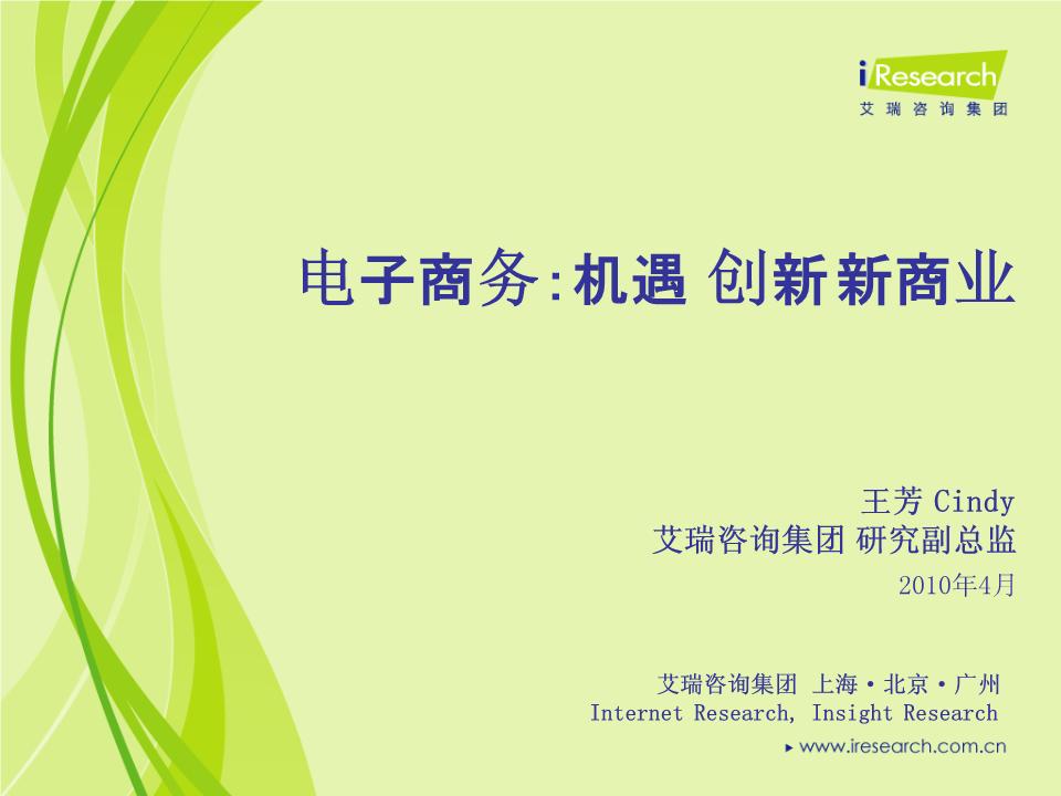 -电子商务:机遇+创新+新商业