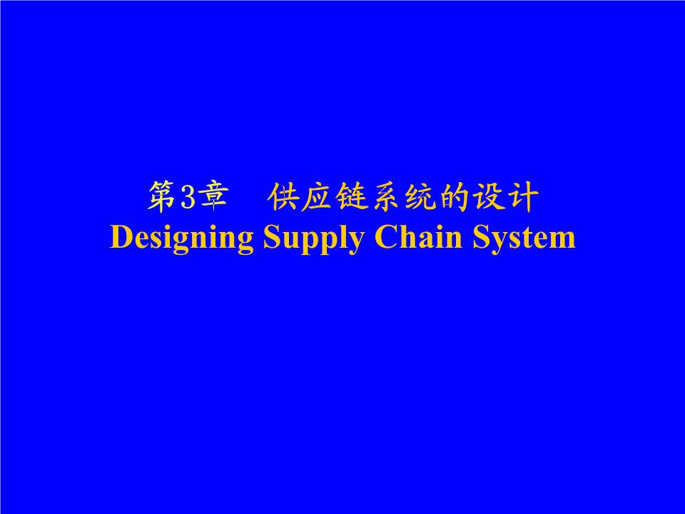 -MBA供应链管理-供应链系统的设计