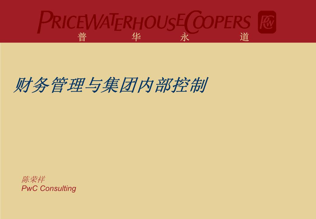 -普华永道-财务管理与集团内部控制