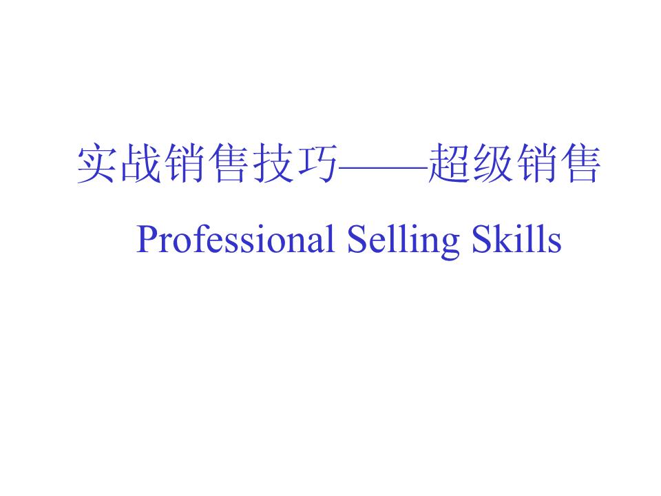 -实战销售技巧—超级销售
