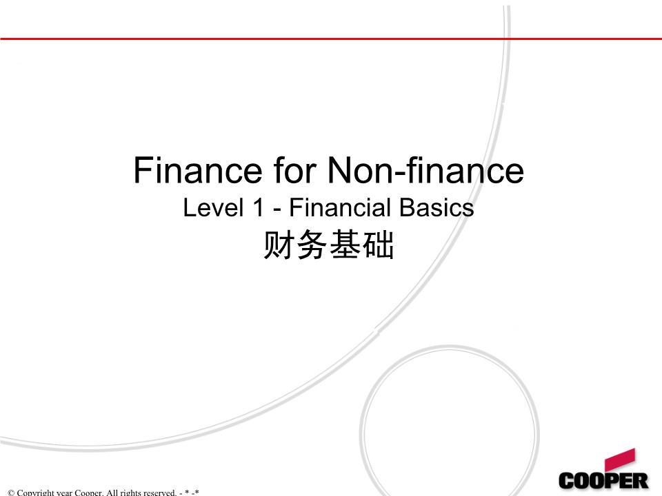 -非财务人员财务培训