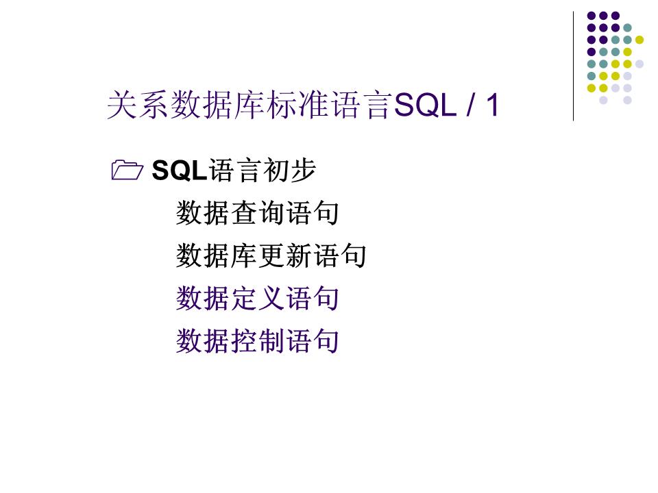 -Oracle SQL语法大全