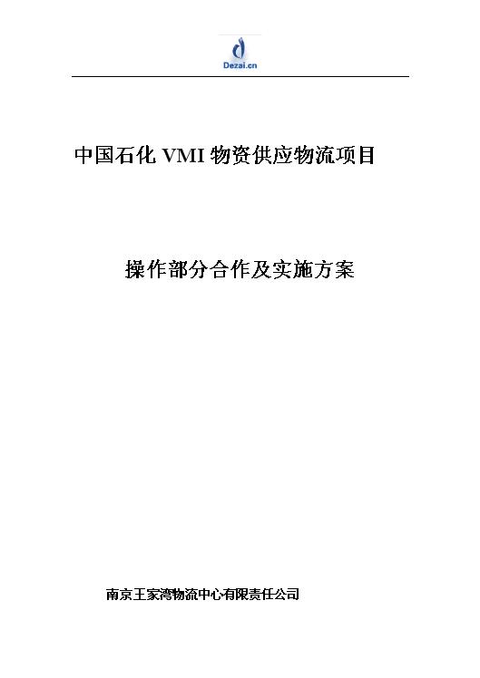 -中国石化VMI物料供应物流方案