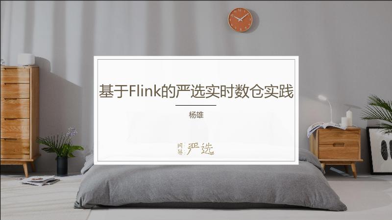 杨雄-基于Flink的严选实时数据仓库实践