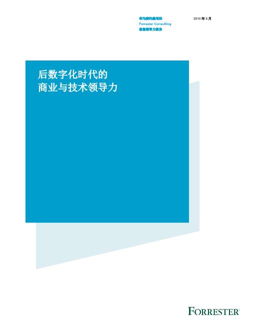 华为-后数字化时代的商业与技术领导力