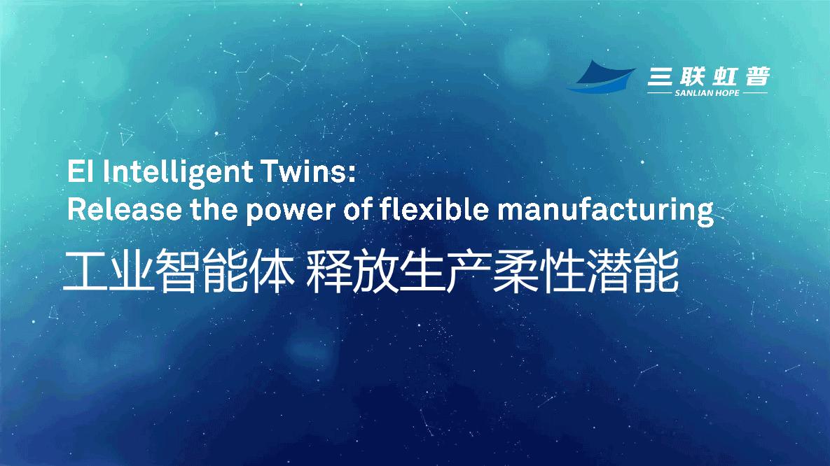 张敏喆-工业智能体 释放生产柔性潜能
