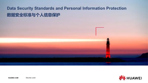 华为-数据安全标准与个人信息保护