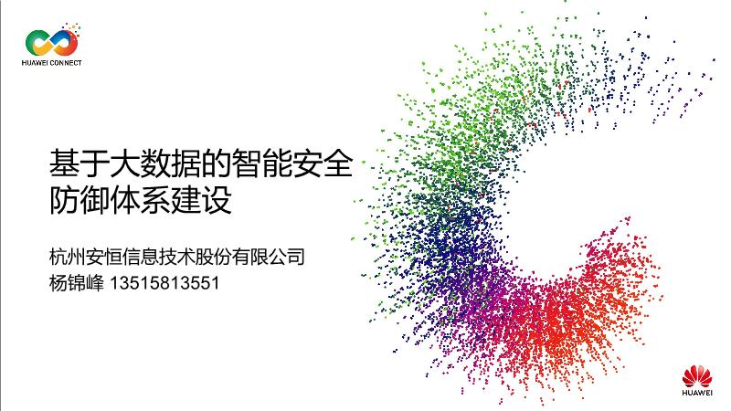 杨锦峰-基于大数据的智能安全防御体系建设