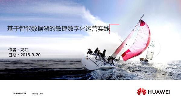 龙江-基于智能数据湖的敏捷数字化运营实践