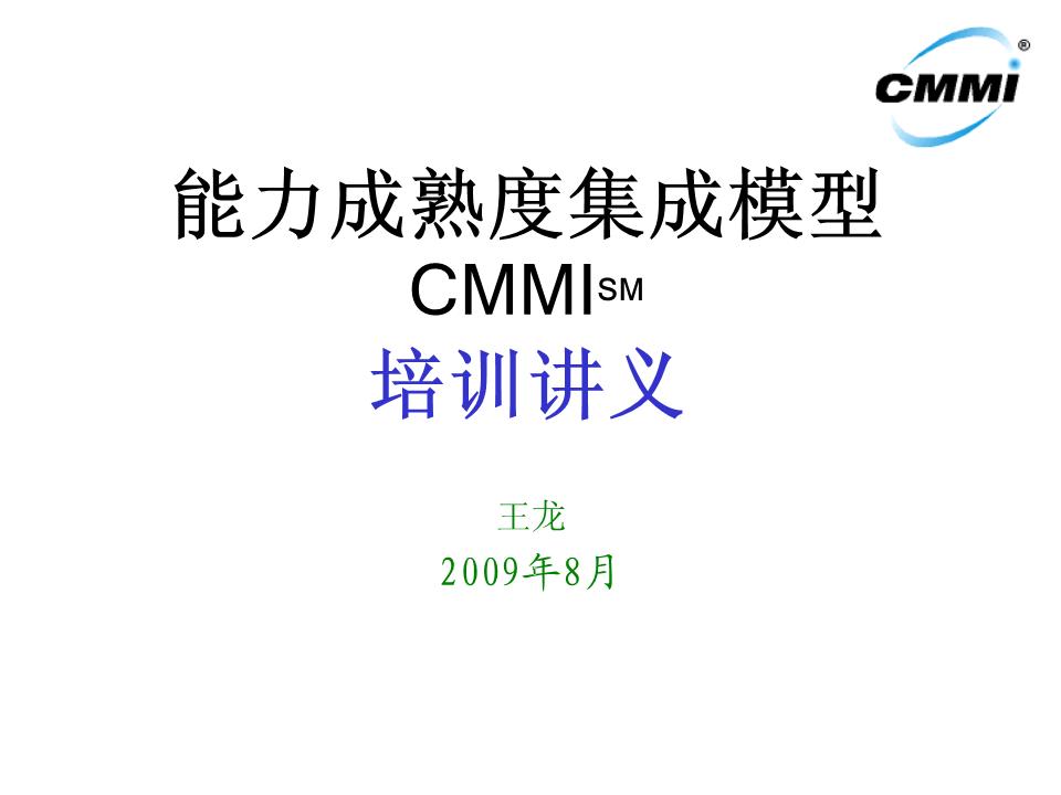 -CMMI培训讲义1