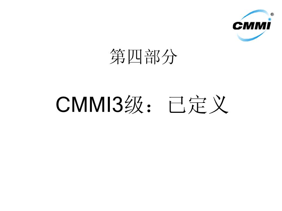 -CMMI培训讲义3