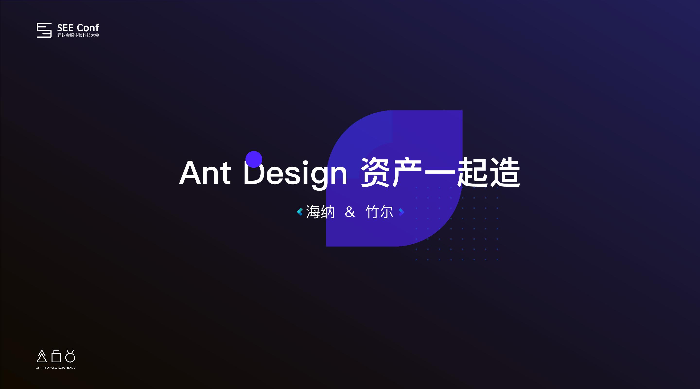 海纳-Ant Design资产一起造
