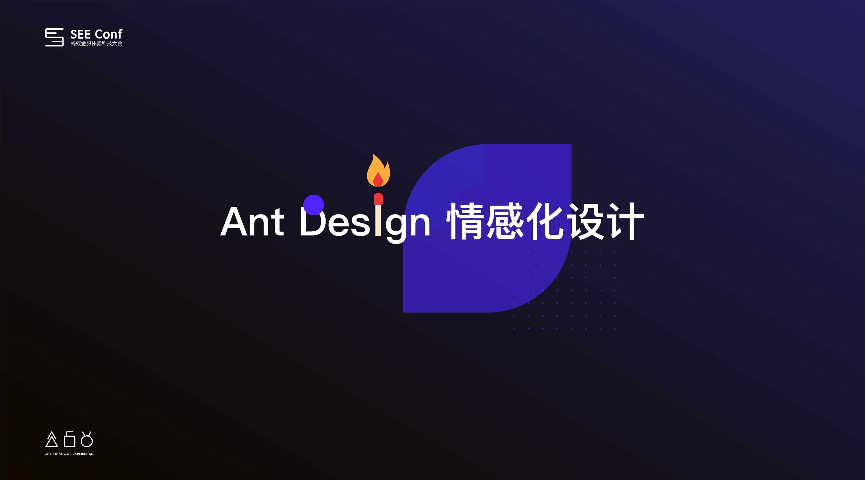 周姮-Ant Design 情感化设计