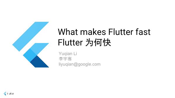 李宇骞-What makes Flutter fast