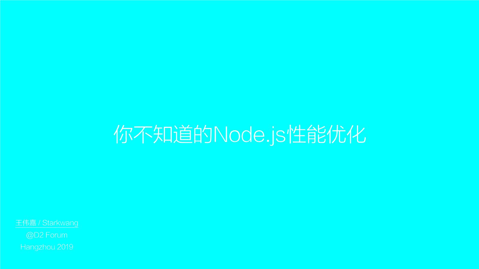 王伟嘉 -你不知道的Node,js性能优化