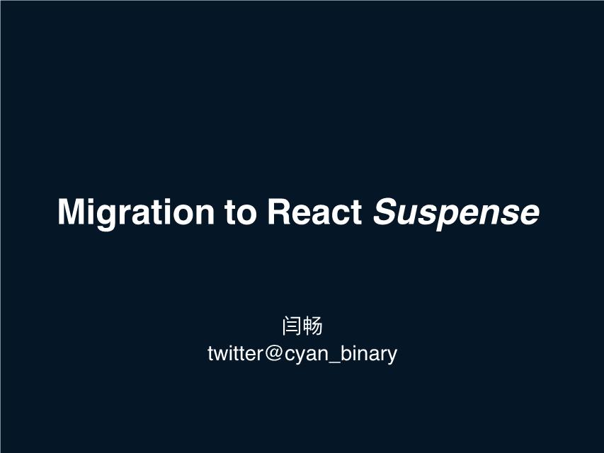 闫畅-React Suspense