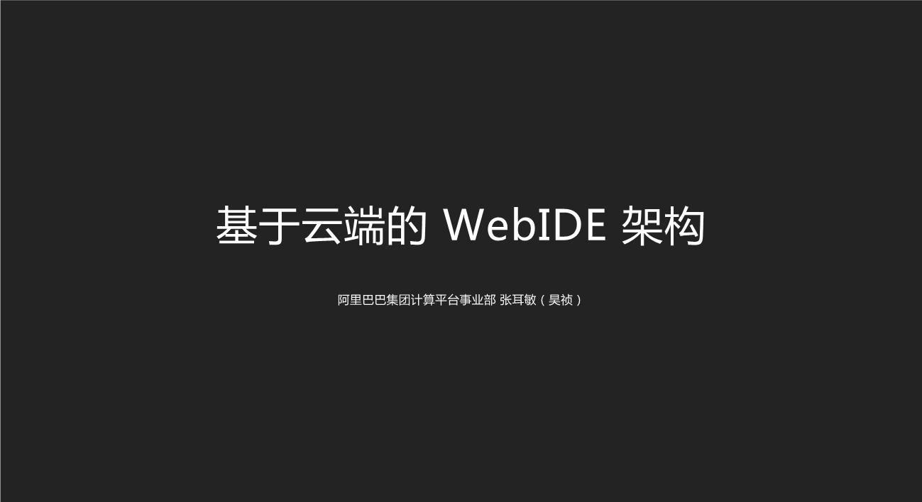 张耳敬-基于云端的WebIDE架构
