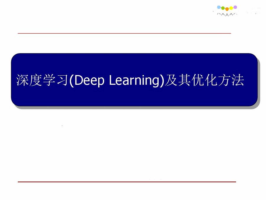 53-深度学习及其优化方法概述