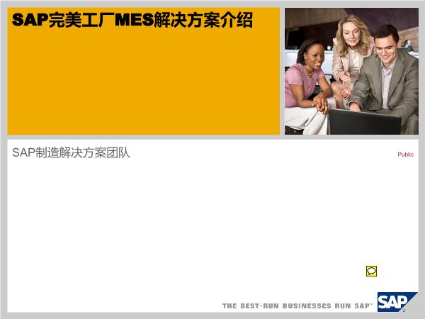 -SAP完美工厂MES解决方案