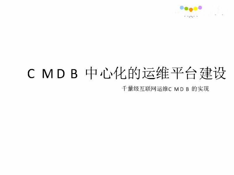 刘海阳-CMDB中心化的运维平台建设