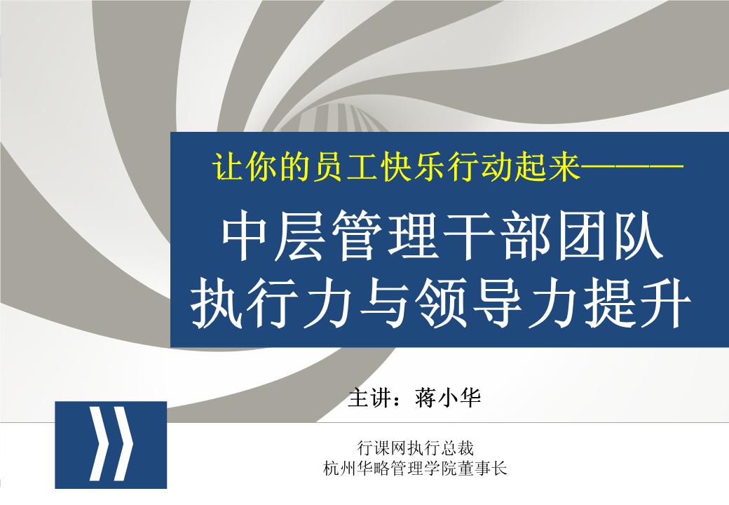 蒋小华-执行力与领导力提升