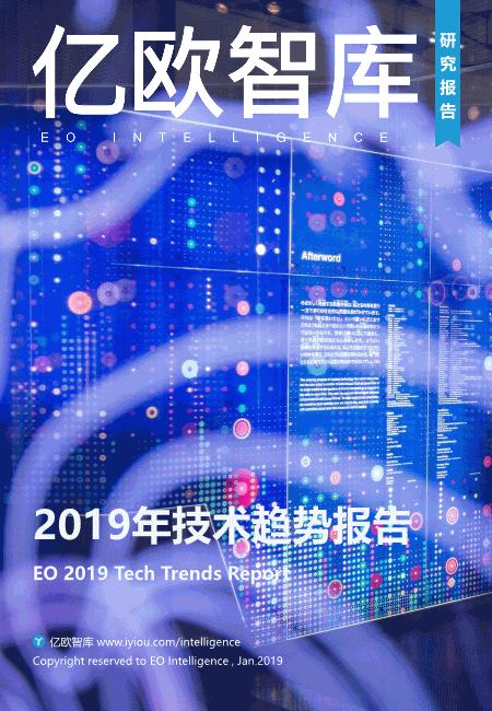 亿欧-2019年技术趋势报告