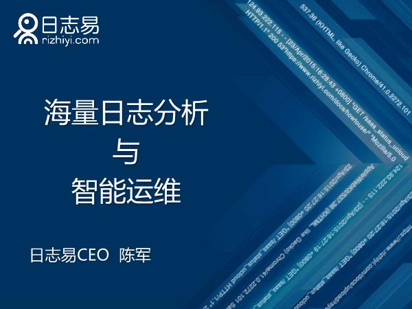 陈军-海量日志分析与智能运维