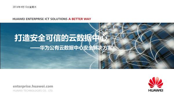 华为-华为公有云数据中心安全解决方案主打胶片