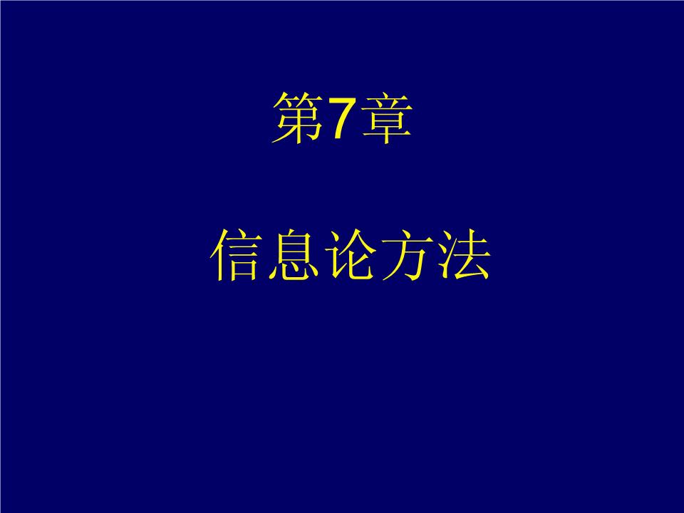-07信息论方法