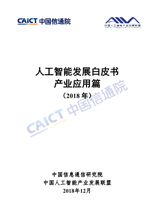 -人工智能发展白皮书产业应用篇