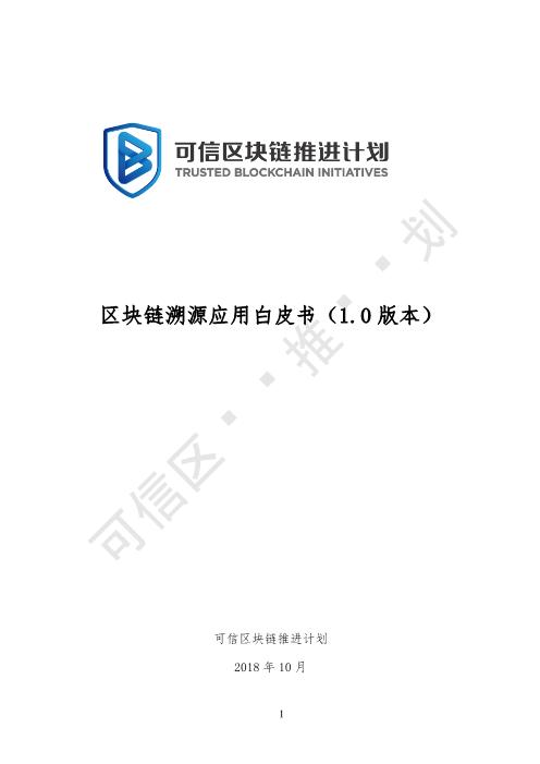 -区块链溯源应用白皮书