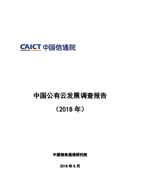 -中国公有云发展调查报告