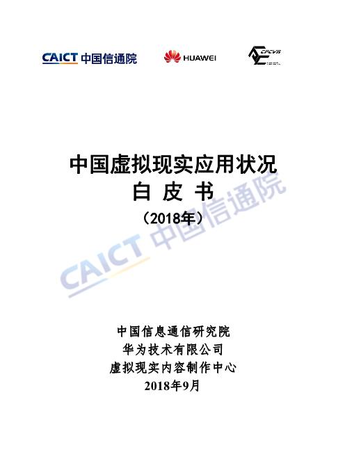 -中国虚拟现实应用状况白皮书