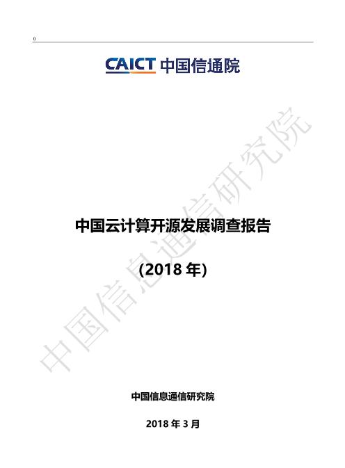 -中国云计算开源发展调查报告
