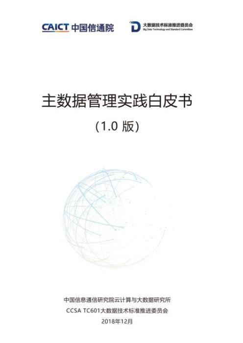 -主数据管理实践白皮书