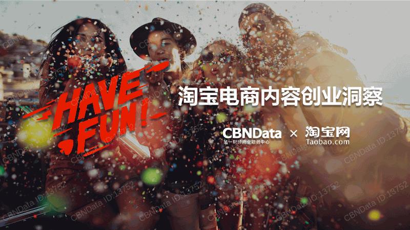 CBNData-淘宝电商内容创业洞察