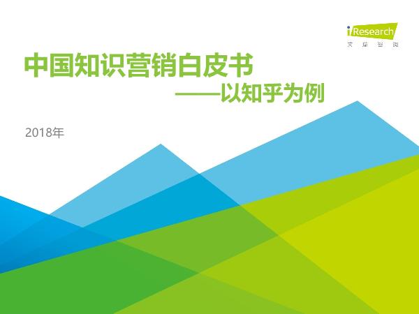 艾瑞-中国知识营销白皮书